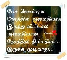 141 Best tamil quotes images in 2016 | Best love quotes, Love crush