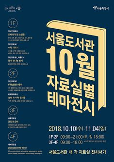 포스터디자인 Poster Layout, Poster Ads, Print Layout, Poster Prints, Creative Poster Design, Creative Posters, Graphic Design Posters, Typography Ads, Typography Design