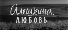 Каллиграфия кириллическая