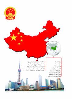 انفجار رشد اقتصادی با آزاد کردن تجارت و بازکردن مرزها به روی سرمایه گذاری خارجی