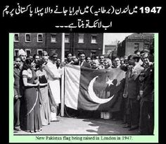 The new Pakistani flag being raised at the embassy in London for the first time… History Of Pakistan, Pakistan Zindabad, General Knowledge Book, Pakistani Movies, Rare Pictures, Popular Culture, How To Memorize Things, Memories, Pakistan Quotes