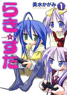 If you think of Timotei shampoo when you see Kona-chan, you're a fan of Lucky Star.