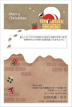 クリスマスはがき XC-073 煙突からの出入りも楽ではなさそうですね。クリスマスカード♪