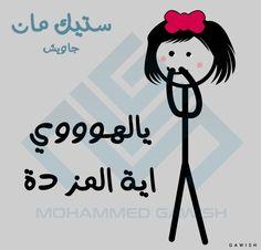 #ستيك_مان #ستيك_مان_جاويش Arabic Funny, Funny Arabic Quotes, Funny Qoutes, Pretty Words, Comebacks, Fun Stuff, Memes, Fictional Characters, Fun Things
