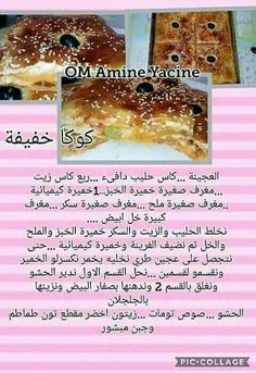 Bread Recipes, Cake Recipes, Cooking Recipes, Ramadan Recipes, Arabic Food, Doughnut, Waffles, Biscuits, Food And Drink