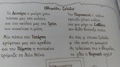 Ημέρες Preschool Education, Kindergarten Activities, Toddler Activities, School Lessons, Early Childhood, Diy And Crafts, Language, Fall, Autumn