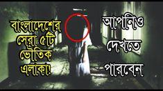 বাংলাদেশের সেরা ৫টি ভৌতিক এলাকা || Top 5 Haunted Place in Bangladesh || ... Youtube News, Top, Crop Shirt, Shirts