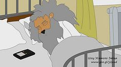 Лев-бог и время конца света