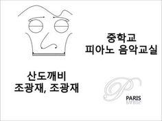 [중학교 음악 교과서] sandokkaebi, 조광재, 조광재 - [Middle school textbook] 산도깨비