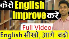 कैसे English Improve करें | How to Learn English Speaking Easily | Full ...