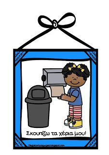 Όλα για το νηπιαγωγείο!: Κανόνες στην τουαλέτα! Preschool Games, Activity Games, Activities, Class Rules, Classroom Rules, Back To School, Education, Math, Comics