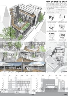Master of Architecture entry portfolio requirements Concept Board Architecture, Architecture Site Plan, Architecture Presentation Board, Landscape Architecture Design, Roof Architecture, Architecture Graphics, Futuristic Architecture, Condominium Architecture, Blog