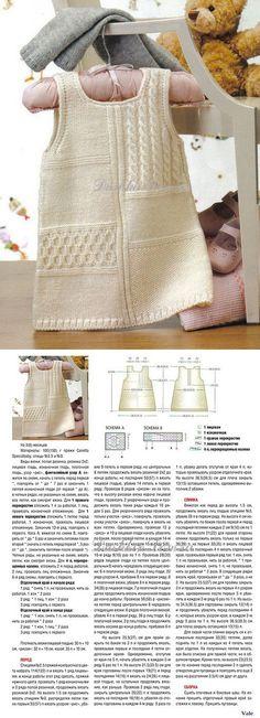 Красивый теплый сарафан для девочки (Вязание спицами) | Журнал Вдохновение Рукодельницы
