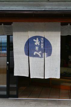 着物のいろは: 京都のれん散歩4 〜涼しげなのれん,noren