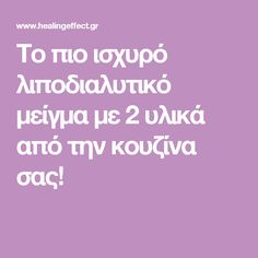 Το πιο ισχυρό λιποδιαλυτικό μείγμα με 2 υλικά από την κουζίνα σας! Healthy Tips, Healthy Eating, Healthy Recipes, Health Diet, Health Fitness, Beauty Secrets, Beauty Hacks, Weight Loss Tips, Lose Weight
