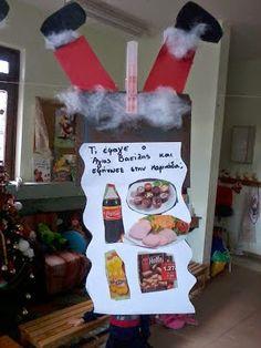 Τι εφαγε ο Άγιος Βασίλης και σφήνωσε στην καμινάδα;