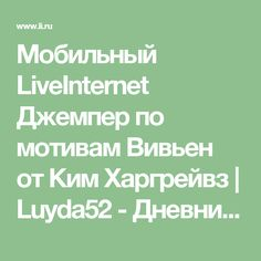 Мобильный LiveInternet Джемпер по мотивам Вивьен от Ким Харгрейвз | Luyda52 - Дневник Lyuda52 |