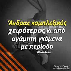Try Not To Laugh, Greek Quotes, Hilarious, Funny, Common Sense, I Tried, True Words, Food For Thought, Jokes
