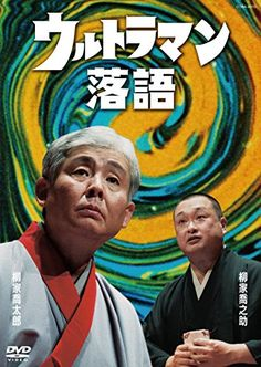 ウルトラマン落語 [DVD]発売! 2016 (Ultraman Rakugo DVD released 2016!)