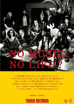 NO MUSIC, NO LIFE ? Tower Records, Graphic Design, Music, Movies, Movie Posters, Life, Towers, Japanese, Happy