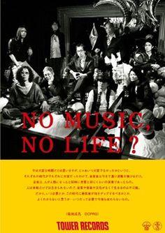 NO MUSIC, NO LIFE ?