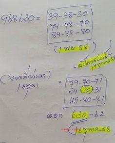 ': เลขเด็ดทำมือ อัปสรสวรรค์ งวดวันที่ 1/11/2558 (งวดที่ผ่านมาเข้าตรงๆ 30)