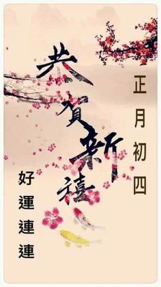 Cny Greetings, New Year Greetings, Chinese New Year Greeting, Chinese Festival, Chinese Quotes, Happy New Year, Greeting Cards, Quotes, Happy New Year Wishes