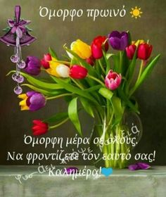 Good Night, Good Morning, Greek Quotes, My Prayer, Diy And Crafts, Prayers, Funny Quotes, Photo And Video, Cards