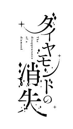 ツイステ「#twstファンアート #ツイステファンアート ゴスマリの後のイグニハイド」|春タコス♦️インテO06bの漫画 2 Logo, Typo Logo, Typographic Logo, Game Logo, Best Logo Design, Graphic Design, Typography Design, Lettering, Gaming Banner