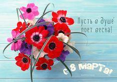 Пускай в душе поет весна Happy Woman Day, Happy Women, Vodka Humor, Mosaic Wall Art, 8th Of March, Lets Celebrate, Ladies Day, Congratulations, Happy Birthday