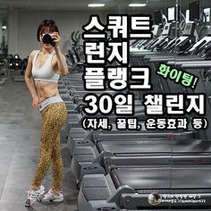 [스쿼트 런지 플랭크 30일 챌린지]▼ ※ 챌린지 표 보는법 (예시) : DAY1 - S 30, L 20, P 20 = 1일 ... Body Fitness, Health Fitness, Plank Workout, Nice Body, Belly Dance, Body Weight, Athlete, Health Care, Muscle