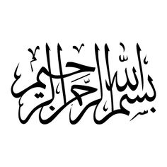 Illustration of Vector Arabic Calligraphy. Translation: Basmala - In the name of God, the Most Gracious, the Most Merciful vector art, clipart and stock vectors. Bismillah Calligraphy, Arabic Calligraphy Design, Arabic Design, Arabic Calligraphy Art, Calligraphy Wallpaper, Allah, Hijab Drawing, Scroll Saw Patterns Free, Islamic Wall Art