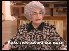 Καλό πουτανακι κ αυτη Funny Greek Quotes, Greek Memes, Funny Picture Quotes, Funny Pictures, Tv Quotes, Movie Quotes, English Jokes, Funny Phrases, Funny Jokes