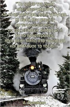 Funny Greek Quotes, Picture Quotes, Good Morning, Philosophy, Me Quotes, Greece, Literature, Inspirational Quotes, Wisdom
