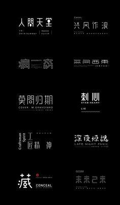 赵通字体设计第(二十一期) Chinese Typography, Typography Fonts, Lettering, 3d Max Tutorial, Logan, Chinese Fonts Design, Restaurant Logo, Word Fonts, Clothing Logo