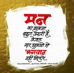 Calligraphy Quotes, Marathi Calligraphy, Hindi Poems For Kids, Marathi Quotes On Life, Favorite Quotes, Best Quotes, Dear Diary Quotes, S Love Images, Humanity Quotes