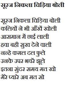 Rhymes For Kindergarten, Preschool Poems, Preschool Worksheets, Hindi Poems For Kids, Kids Poems, Hindi Words, Hindi Quotes, Nursery Poem, Hindi Language Learning