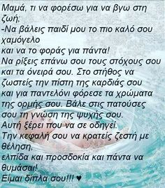Αααχ μανούλα μ Mommy Quotes, Love Quotes, Unique Quotes, Inspirational Quotes, The Words, Speak Quotes, Life Code, Reality Of Life, Funny Messages