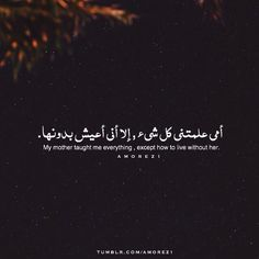 Want it. Couple Quotes, Words Quotes, Qoutes, Arabic English Quotes, Arabic Quotes, Love Backgrounds, Broken Relationships, Arabic Words, Caligraphy