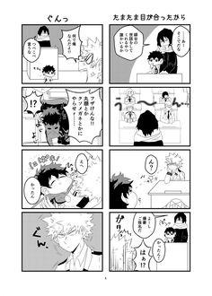 べろ (@mha_ochachacha) さんの漫画 | 84作目 | ツイコミ(仮) Deku Hero Academia, My Hero Academia Memes, Buko No Hero Academia, Hero Academia Characters, My Hero Academia Manga, Blushing Face, Aizawa Shouta, Cute Comics, Illustrations And Posters