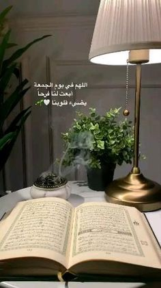 Beautiful Names Of Allah, Beautiful Quran Quotes, Quran Quotes Love, Beautiful Arabic Words, Best Islamic Images, Islamic Videos, Calligraphy Quotes Love, Beautiful Scenery Pictures, Iphone Wallpaper Quotes Love