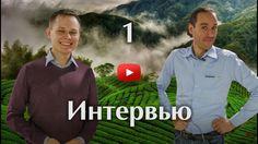 Интервью с Григорием Потемкиным - Realchinatea, закупки чая в китае, час...