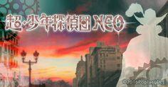 『江戸川乱歩 少年探偵シリーズ』が新設定により現代に甦る「超・少年探偵団NEO Project」の第1弾は7代目を背負った小林少年たちの世代を超えた未知なる戦いを描くショートアニメ!