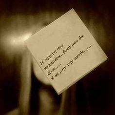Καλημέρα - Twitter Suche Greek Quotes, Twitter, Wise Words, Love Quotes, How Are You Feeling, Cards Against Humanity, Letters, Feelings, Mornings