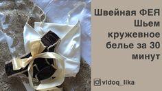 Швейная ФЕЯ: Кружевное белье за 30 минут