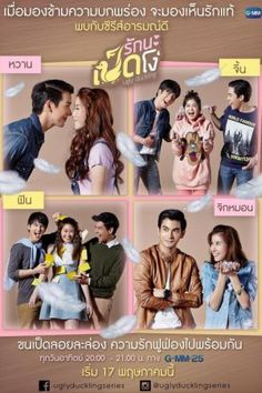 Ugly Duckling: Perfect Match,Pity Girl, Don't, Boy's Paradise My rating: Drama Movies, Drama Film, Victor Zheng, Ugly Duckling Series, Live Action, U Prince Series, Boy Paradise, Kdrama, Korean Drama Romance