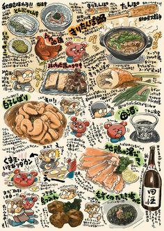 秋田県のめしの画像:週間山崎絵日和