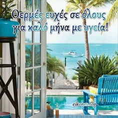 Εικόνες για καλό μήνα - eikones top Good Morning, Plants, Happy, Gift, Buen Dia, Bonjour, Bom Dia, Ser Feliz, Planters