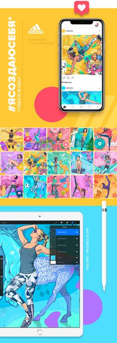 illustrations for Adidas Jobs Apps, Russia, Colours, Adidas, Creative, Illustrations, Behance, Graphics, Coffee