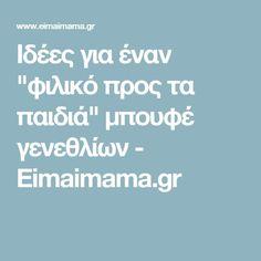 """Ιδέες για έναν """"φιλικό προς τα παιδιά"""" μπουφέ γενεθλίων - Eimaimama.gr Baby Party, Food Network Recipes, Healthy, Health"""